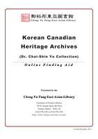Dr. Chai-Shin Yu Collection - Finding Aid