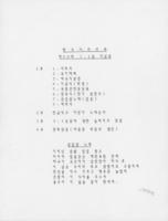 밴쿠버 한인회 제60회 3.1절 기념식 / Paengk'ubŏ Han'inhoe che-60-hoe 3.1-chŏl kinyŏmsik / [Programme]