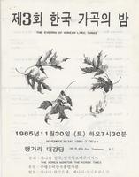 제3회한국가곡의밤 / Che-3-hoe Han'guk kagok ŭi pam / The Evening of Korean Lyric Songs