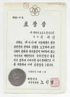 KCHA-UOT-PD-0002