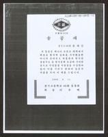 KCHA-UOT-PD-0011