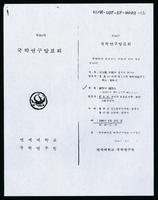 KCHA-UOT-EP-0008