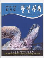 한인사회 / Hanin Sahoe / Korean Society Newsletter