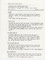 밴쿠버 한국학교 소식 / Paenk'ubŏ han'guk hakkyo sosik / Vancouver Korean School News