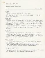 밴쿠버 한국학교 소식 / Paenk'ubŏ Han'guk Hakkyo sosik / [Newsletter]