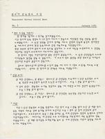 밴쿠버 한국학교 소식 / Paenk'ubŏ han'guk hakkyo sosik / Vancouver Korean School News, No. 1