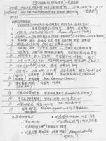 [밴쿠버 재일교포 지문 폐지 운동] 준비 위원회 경과보고=결정사항 / [Paenk'ubŏ Chaeil kyop'o Chimun P'yeji Undong] Chunbi Wiwŏnhoe kyŏnggwa pogo = kyŏlchŏng sahang / [A report of the Executive Committee for the Rally against Fingerprinting Law in Japan]