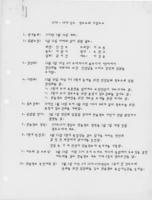 1978-1979년도 학부모회 사업 보고 / 1978-1979-yŏndo hakpumohoe saŏp pogo / [Annual report of the Korean Language School of Vancouver with supporting documents]