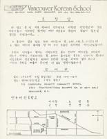초청장: [발신인] 이사장 노영복, 교장 안영주, [수신인] 교민/ Ch'och'ŏngjang: [palsin in] isajang No, Yŏng-bok, Kyojang An, Yŏng-ju, [susin in] kyomin